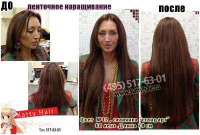 Сколько нужно наростить волосы