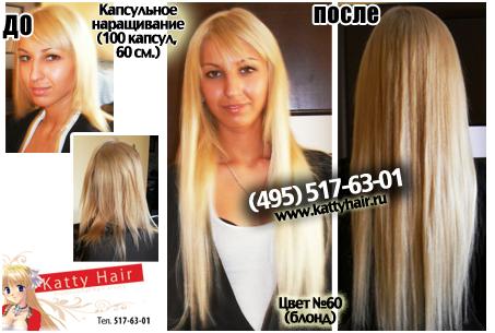 Вредно волос наращивание
