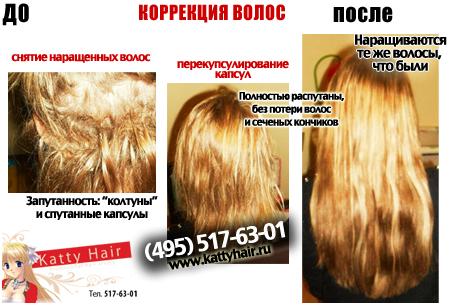 Снятия волос на ленте