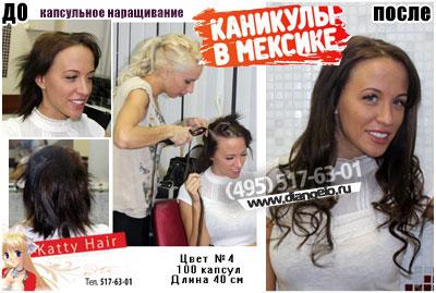 наращивание волос Оле Савченко
