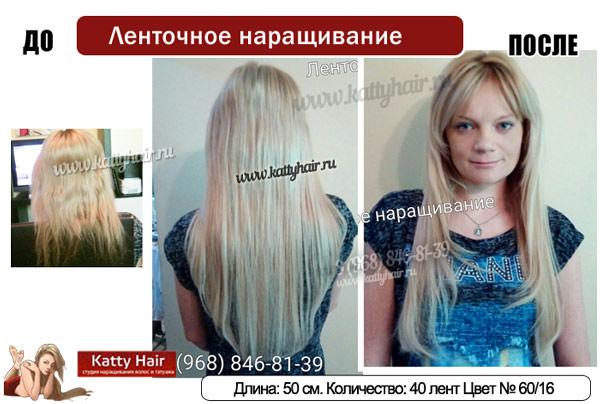 Наращивание волос нарастить волосы в Москве ЦАО