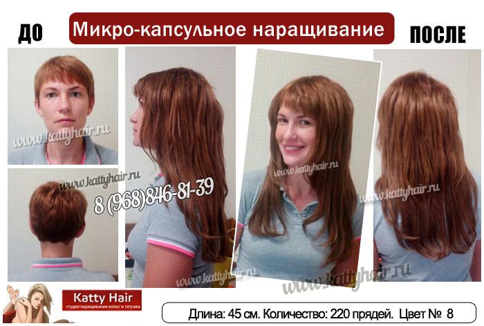 Наращивание волос на короткие волосы для объема фото
