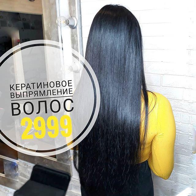 Акция кератиновое выпрямление волос картинки