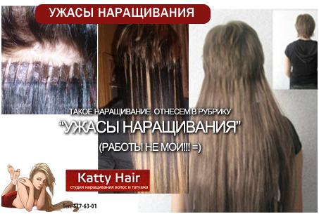 Плохое наращивание волос