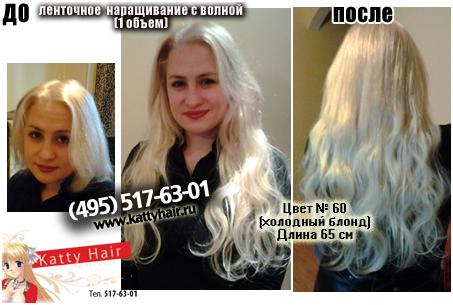 наращивание волос фото до после