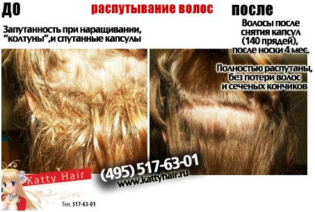 запутанные сильно как волосы наращивания после распутать