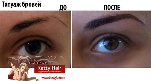наращивание бровей отзывы фото до и после