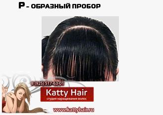 Как сделать пробор волос гуще 3