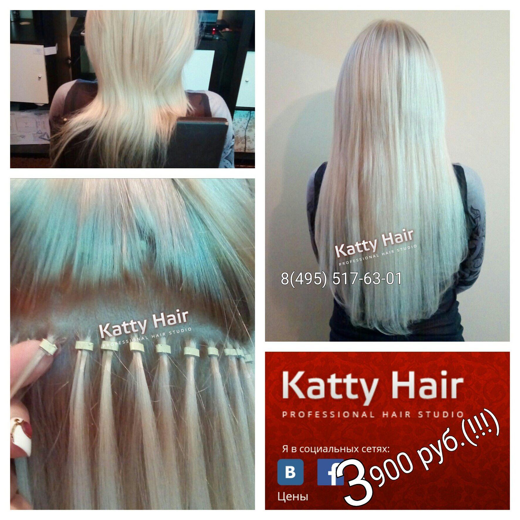 Сколько по времени наращивают волосы