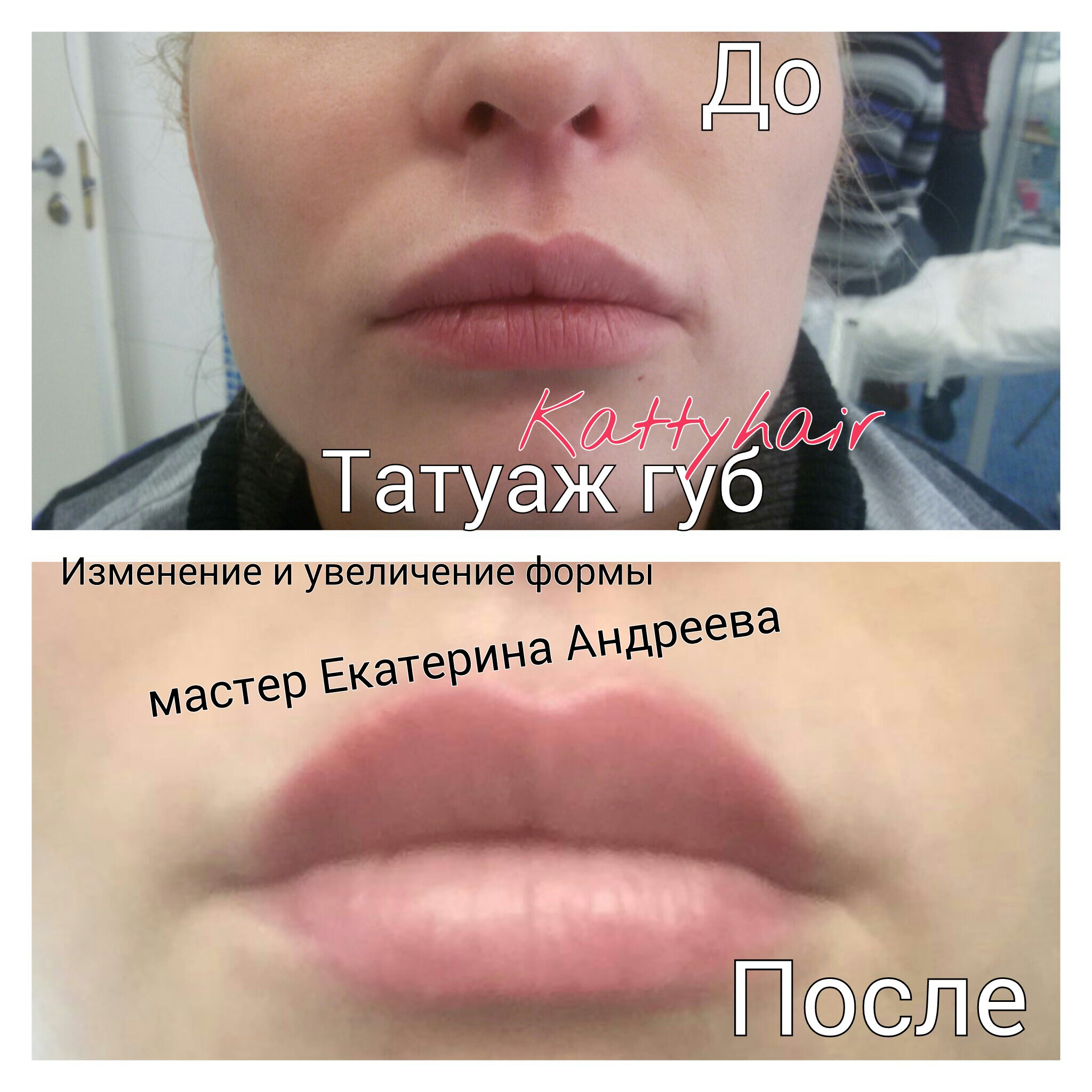 Яркий цвет губ после татуажа