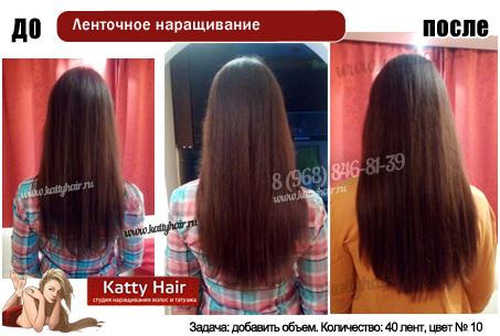 Наращивание на короткие волосы сколько нужно прядей