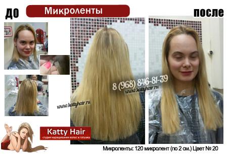 Сделать коррекцию наращивания волос на дому